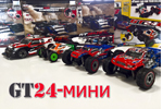 Серия мини-моделей от Carisma GT24