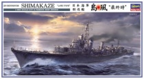 Hasegawa H40029 1:350 Эсминец IJN DESTROYER SHIMAKAZE LATE TYPE